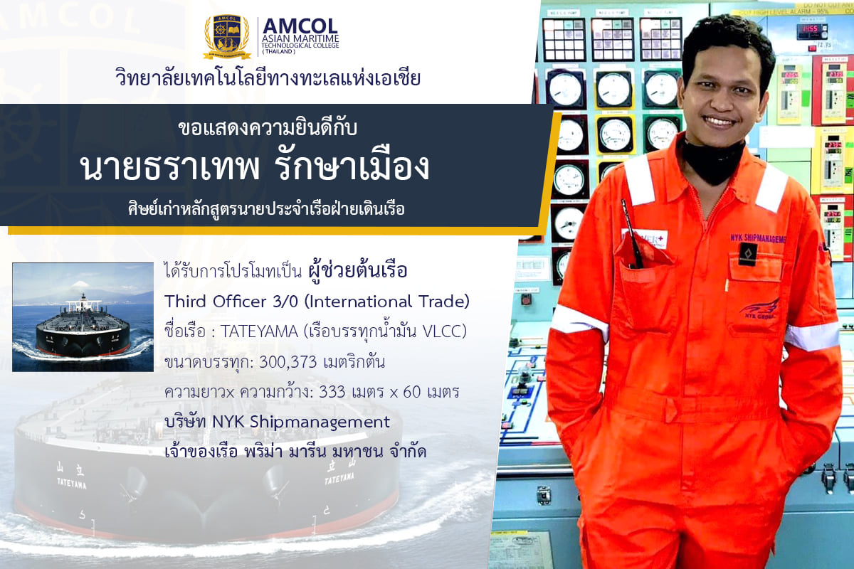 https://www.amcol.ac.th/wp-content/uploads/2021/08/amcol.jpeg