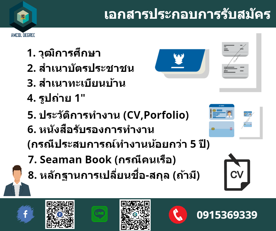 https://www.amcol.ac.th/wp-content/uploads/2021/09/เอกสารการสมัคร.png