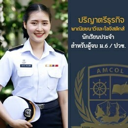 https://www.amcol.ac.th/wp-content/uploads/2021/09/1_๒๑๐๙๐๒_0.jpg