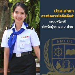 https://www.amcol.ac.th/wp-content/uploads/2021/09/1_๒๑๐๙๐๒_10.jpg