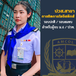 https://www.amcol.ac.th/wp-content/uploads/2021/09/1_๒๑๐๙๐๒_11.jpg