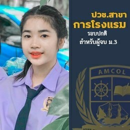 https://www.amcol.ac.th/wp-content/uploads/2021/09/1_๒๑๐๙๐๒_2.jpg