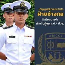 https://www.amcol.ac.th/wp-content/uploads/2021/09/1_๒๑๐๙๐๒_4.jpg