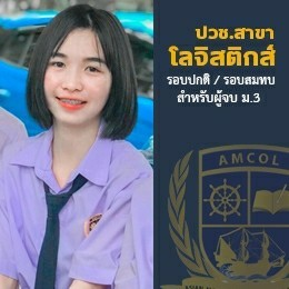 https://www.amcol.ac.th/wp-content/uploads/2021/09/1_๒๑๐๙๐๒_7.jpg