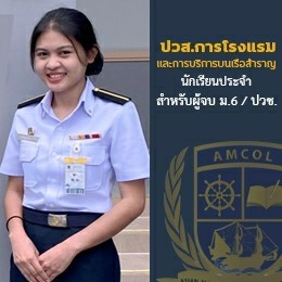 https://www.amcol.ac.th/wp-content/uploads/2021/09/1_๒๑๐๙๐๒_8.jpg